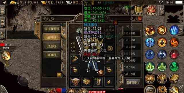 游戏最终幻想幽兰带装备分享